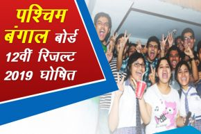 WBCHSE WB HS Result 2019 Declared LIVE: पश्चिम बंगाल बोर्ड 12वीं का रिजल्ट घोषित, Enter your roll number and check results