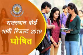 Check Here राजस्थान बोर्ड 8वीं 10वीं रिजल्ट 2019 LIVE, RBSE 10th Results 2019, Rajasthan Board Results, rajresults.nic.in LIVE