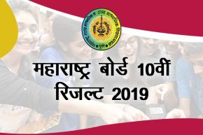 MSBSHSE Declared Maharashtra SSC 10th Result 2019 Live Updates: महाराष्ट्र बोर्ड 10वीं का रिजल्ट घोषित, Check Your Results Here