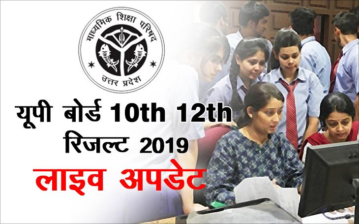 up board results 2019 up board result 2019 12th results up board